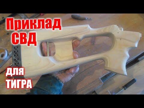 Делаем приклад для СВД, карабин ТИГР, своими руками из фанеры.