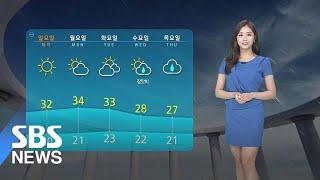[날씨] '서울 30도' 주말도 더워요…내륙 곳곳 소나…