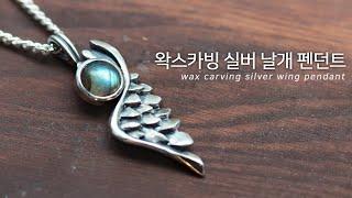 왁스카빙 날개 실버 목걸이 만들기   베젤난집 베젤세팅…