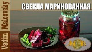 Консервация  Маринованная свекла консервированная. Мальковский Вадим