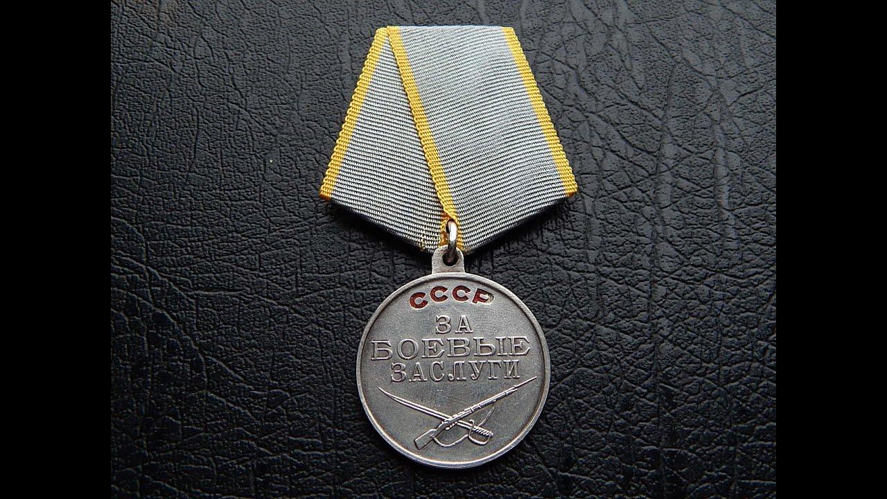 Обзор медали За Боевые Заслуги Цена в Украине $$$