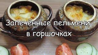 МЕГА РЕЦЕПТ | Запечённые пельмени в горшочках