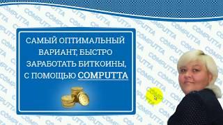 Пассивый доход! Заработок без вложений! С помощью компьютера до 1000 рублей в день