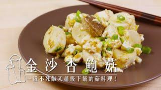 【 金沙杏鮑菇】不死鹹又超級下飯的菇料理! 不只小朋友超愛!也是夏天...