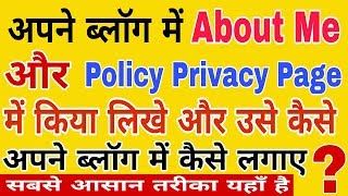 How to create Privacy Policy Or About me Page for blog/Website Step By Step in Hindi/Urdu Part - 6
