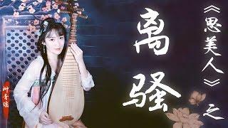 【柳青瑶】【琵琶弹奏】 《思美人》之《离骚》