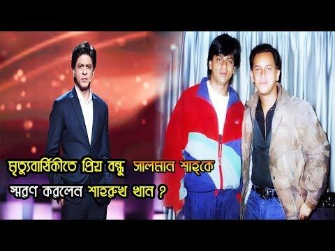 মৃত্যুবার্ষিকীতে বন্ধু সালমান শাহকে স্মরণ করলেন শাহরুখ খান ? Salman shah death news | Shahrukh khan