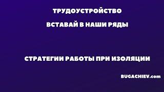 Стратегии работы при Изоляции. Карантин уже близко. Коронавирус. Как увеличить продажи BUGACHIEV.com