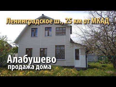 дом солнечногорский район | купить дом Алабушево | купить дом ленинградское шоссе |  54483
