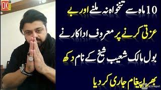 Actor Agha Shiraz Message For BOL Tv CEO Shoaib Sheikh
