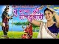 Sapna,Chaudhary I तु राजा की राजदुलारी  ¦¦ 2019 का सबसे हिट भोला बाबा Song I Sonotek