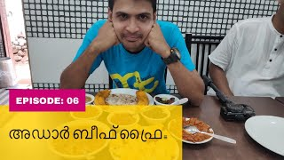 KERALA to KASHMIR /EP:06/ cochin village hotel / മംഗലാപുരത്തെ കൊച്ചിക്കാരന്റെ അടിപൊളി ബീഫ് ഹോട്ടൽ