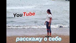 Первое видео : РАССКАЖУ О СЕБЕ
