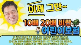 [초특급 정보] 10배~ 20배 비싼 어린이 보험 눈탱이 이제 그만!!!  -정닥터-