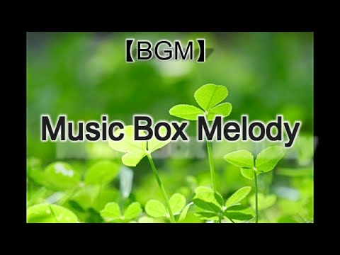 【BGM】 Music Box Melody