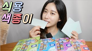 ASMR 식용색종이 리얼사운드 먹방 (edible paper) Real sound, Eating sound