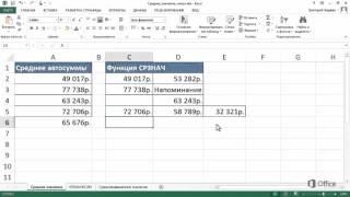 Вычисление среднего значения  в Excel
