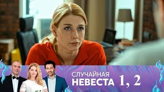 Случайная невеста - сериал 2019 ОБЗОР дата 1, 2 серии