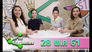 แชร์ข่าวสาวสตรอง I 28 พ.ค. 2561 Iไทยรัฐทีวี