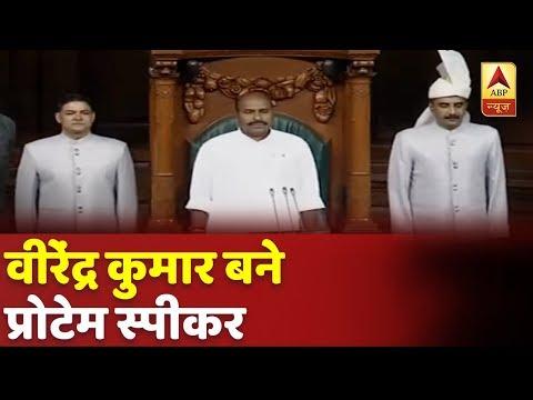17वीं लोकसभा के पहले दिन PM मोदी समेत सांसदों ने ली शपथ, वीरेेंद्र कुमार बने प्रोटेम स्पीकर