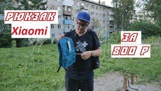 Розпакування рюкзака XIAOMI за 800 р