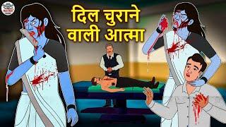 दिल चुराने वाली आत्मा | Bhootiya Kahaniya | Horror Stories | Hindi Kahaniya | Hindi Stories