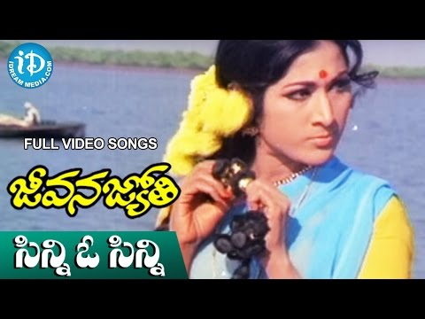 Jeevana Jyothi Movie Songs || Sinni O Sinni Video Song || Sobhan Babu, Vanisri || K V Mahadevan