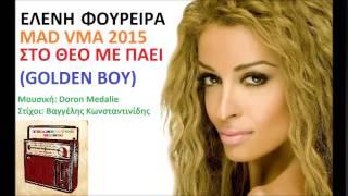 Download Ελένη Φουρέιρα - Στο Θεό με πάει || Eleni Foureira - Sto Theo me paei 2015 MP3 song and Music Video