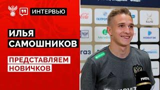 Представляем новичков Илья Самошников