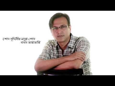 Amar Shonar Bangla | Asif Akbar | Audio Jukbox