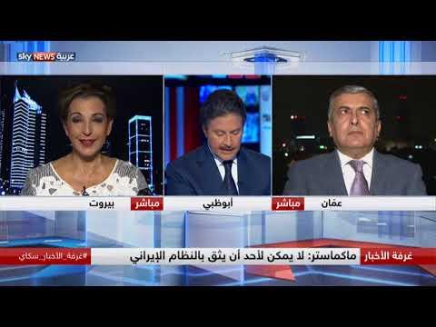 واشنطن تتهم إيران وتركيا وقطر بدعم وتمويل الإرهاب والتطرف  - نشر قبل 4 ساعة
