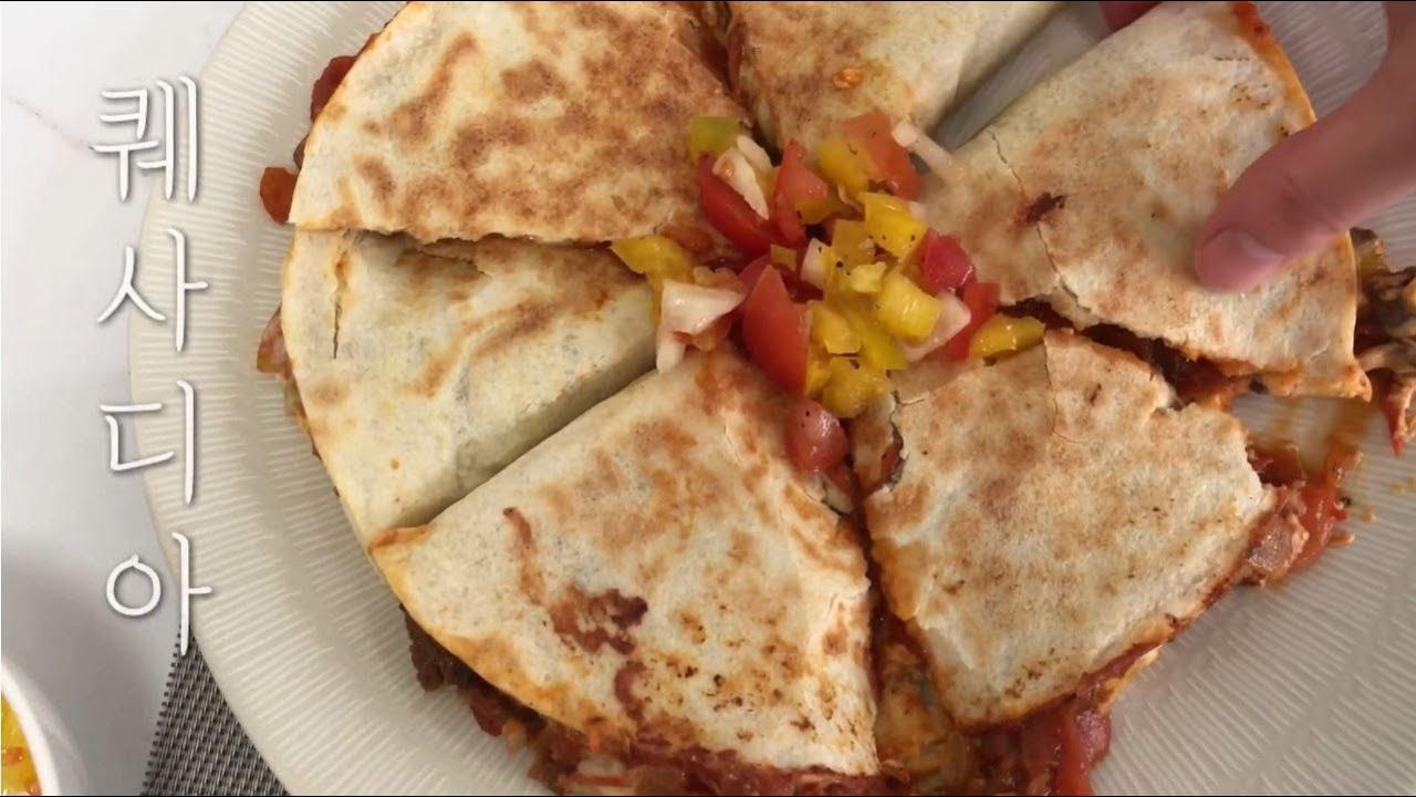 Sub)퀘사디아 :: Beef Quesadilla :: 멕시칸음식점을 못 가 집에서 만든 레시피 ::#10