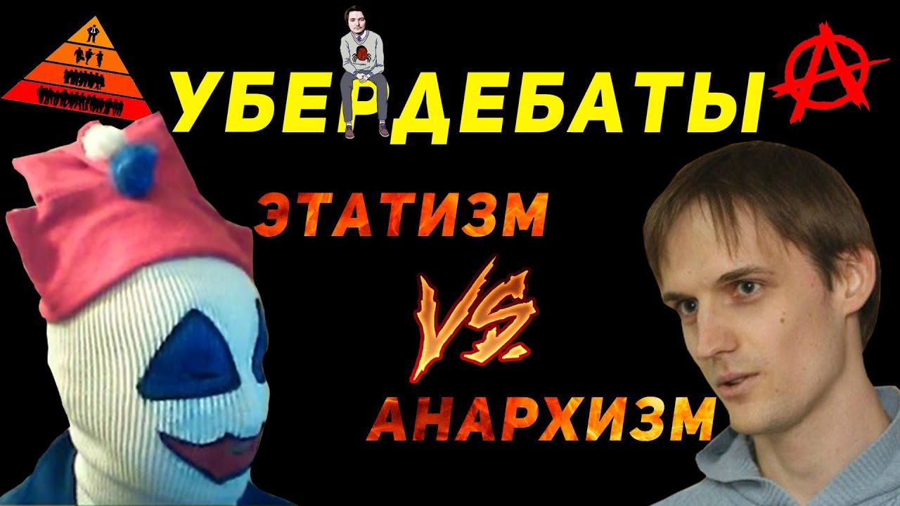 Дебаты Сакрамара и Каменданта | Этатизм против Анархизма