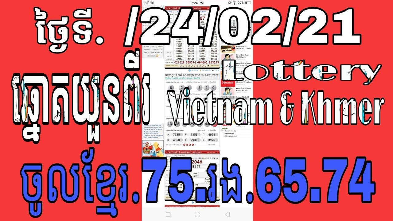 តំរុយឆ្នោតយួនថ្ងៃទី/24/02/21/ Vietnamese khmer lottery today