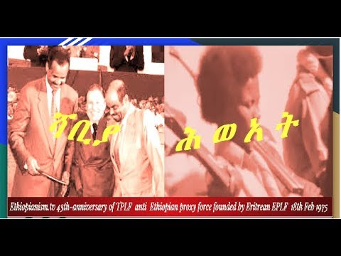 43th-anniversary of TPLF  anti  Ethiopian proxy force founded by Eritrean EPLF  18th Feb 1975