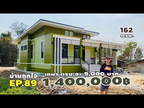 รีวิวบ้านทรงโมเดิร์น 162 ตรม.1,400,000 บาท #บ้านถูกใจ #EP89