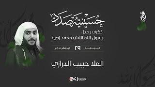 ليلة الوحشة لذكرى وفاة الرسول (ص): الملا حبيب الدرازي - حسينية صدد