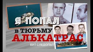 АЛЬКАТРАС - Тюрьма и Свобода I Легенды и Мифы Острова I Вит Следопыт