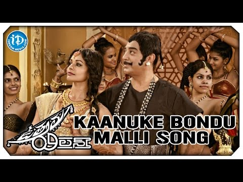 Uttama Villain Movie Songs - Kaanuke Bondu Malli Song Trailer | Kamal Haasan | Pooja Kumar