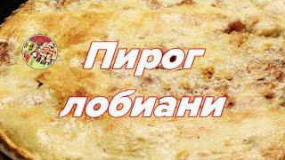 Лобиани – пирог с фасолью.  Просто, вкусно, недорого!