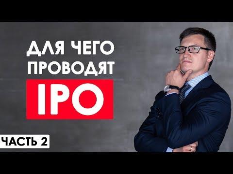 Для чего компании проводят IPO? Причины проведения IPO