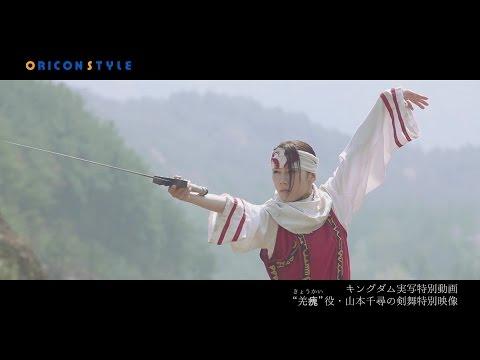 キングダム実写特別動画、「全力剣舞の彼女は誰?」で話題の山本千尋。美しすぎる剣舞特別映像公開