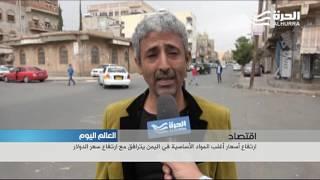 30% هي نسبة ارتفاع الاسعار في اليمن