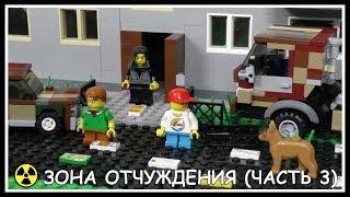 Мультфильм Город Х Детство - Зона отчуждения (часть 3)