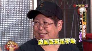 ✦百年肉圓老店✦肉圓也有新生命?!炸法決定成敗?!【360行向前衝】2019.05.18-2