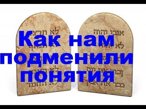 10ть заповедей божиих: какие шокирующие тайны библии не рассказывают пастве.