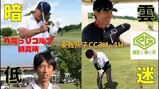 ミスショットをカバーし合う美しいゴルフ…EZO GOLFとチーム戦だ!【へたっぴゴルフ研究所】東我孫子CC3H-4H