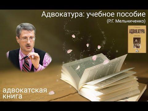 Учебник по которому изучают адвокатуру в России (стрим Романа Мельниченко)