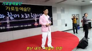 못난 내가 / 가로등예술단장 박철수 가수