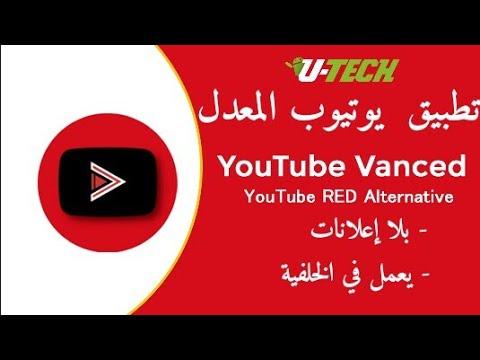 تطبيق Youtube Vanced – يوتيوب بلا إعلانات وبخصائص أخرى..